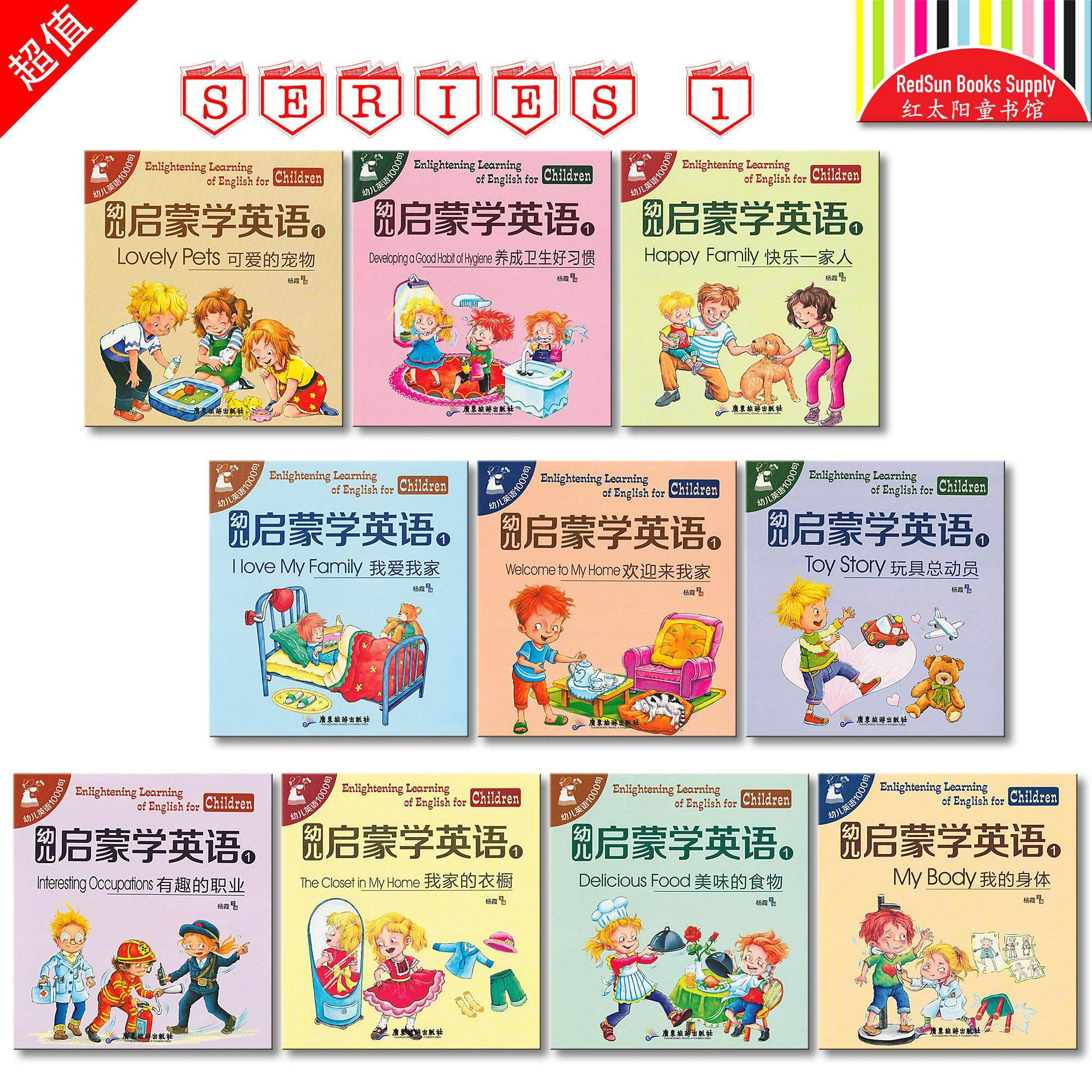 Enlightening Learning of English for Children 10 Books_Series 1