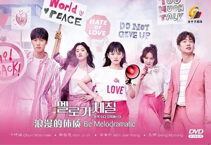 Korean Drama Be Melodramatic  DVD