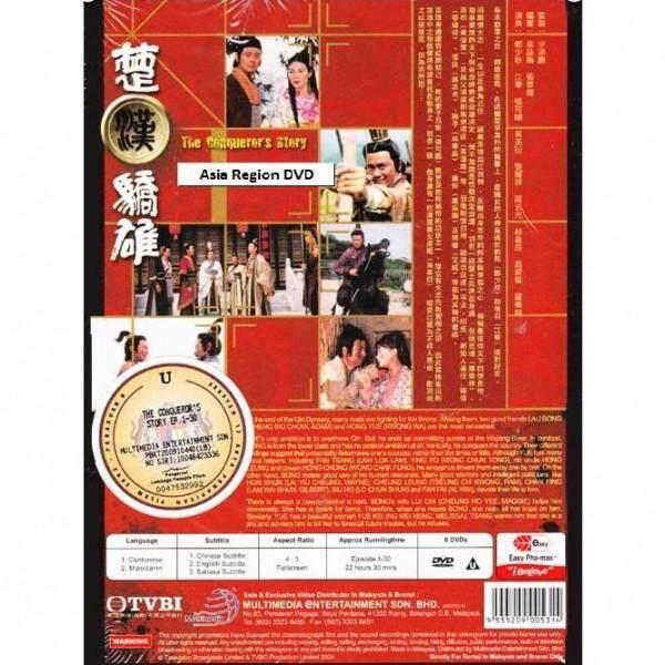 HK TVB Drama The Conqueror's Story 楚汉骄雄 DVD