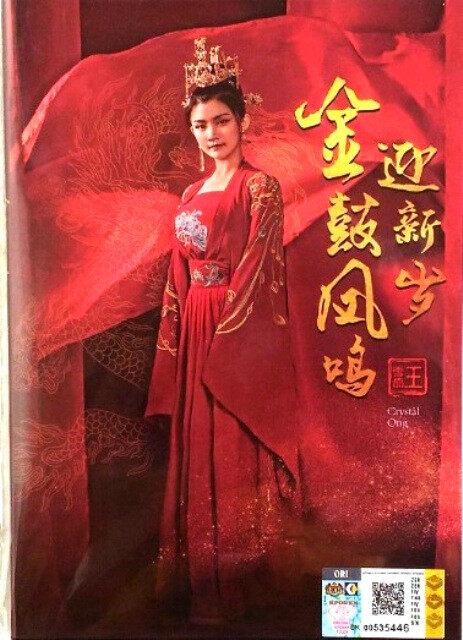 CNY Album Crystal Ong 王雪晶 金鼓凤鸣迎新岁 新年歌 贺岁专辑 CD+DVD