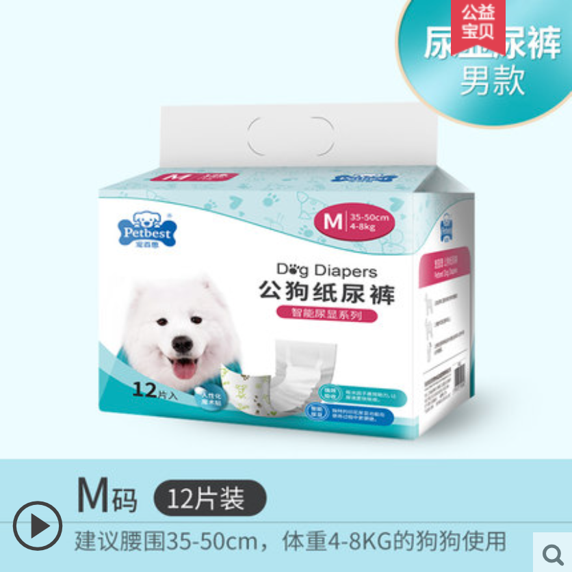 Petbest【宠百思】Male Disposable Diapers / Urine Diapers / Dog Diapers 纸尿裤 / 生理裤 / 宠物尿裤 M size (35cm - 50cm) 4 to 8KG