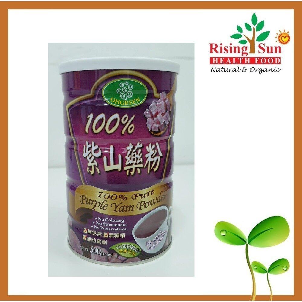 Ohgreen 100% Pure Purple Yam Powder 500G