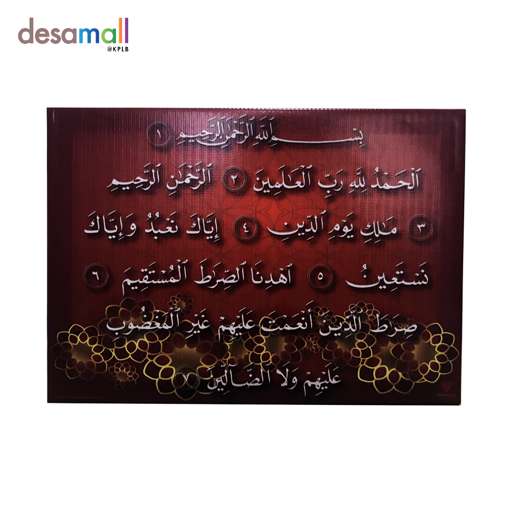 MATA HATI Frame Tarpaulin Alfatehah (10Iincx14inc) - Brown & Yellow Mho9