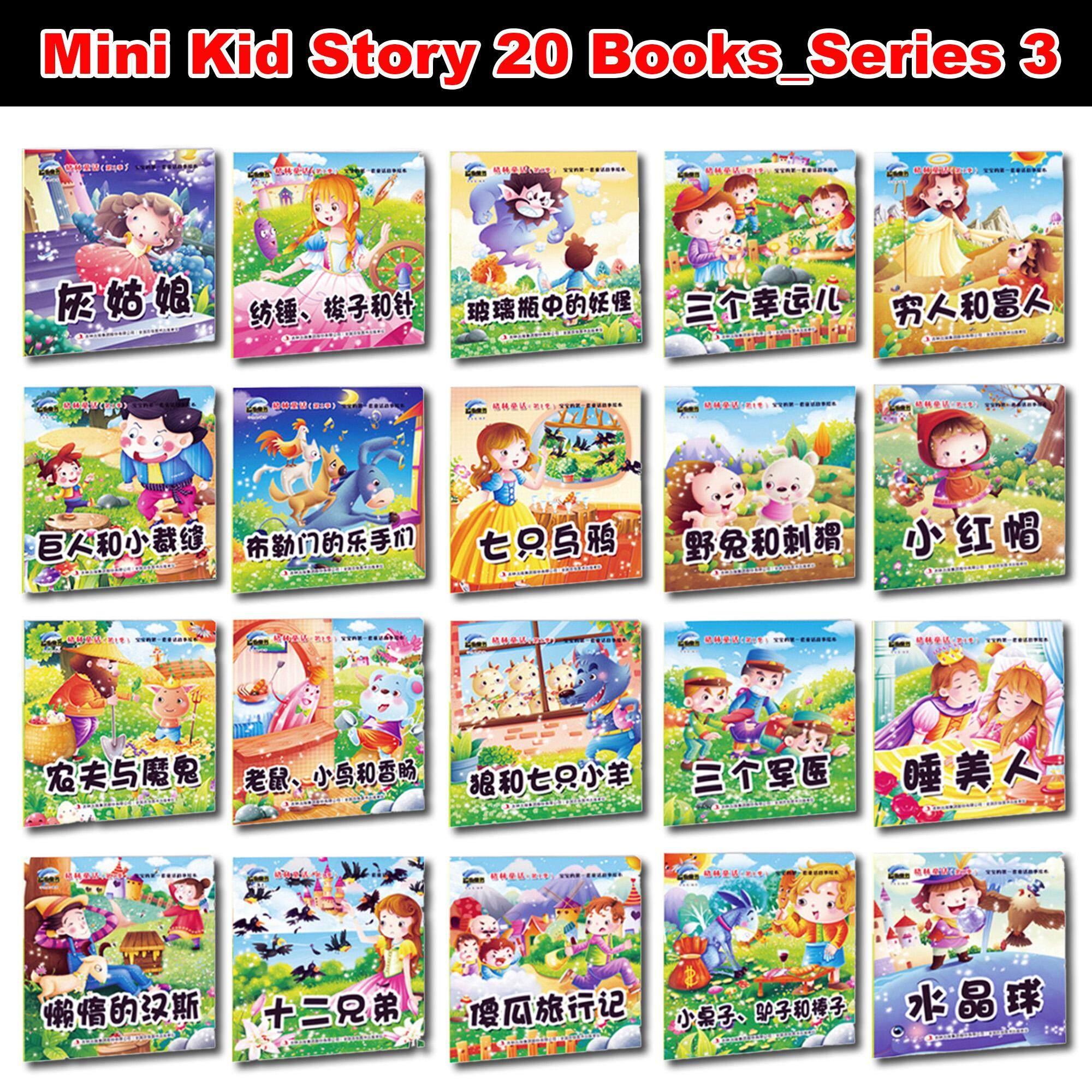 Mini Kids Story 20 Books_Series 3
