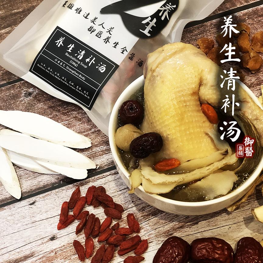 【药材汤】养生清补汤 Revitalising Soup