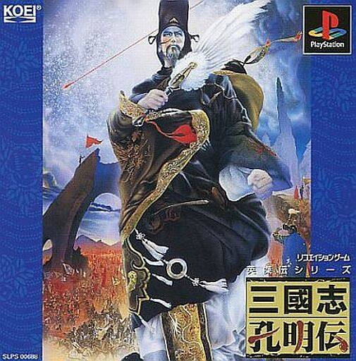 Ps1 Sangokushi Eiketsuden (Japan Ver.)