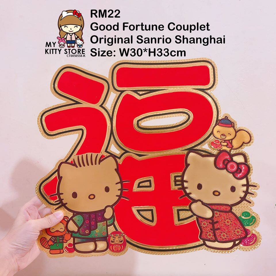 Sanrio Shanghai Hello Kitty Good Fortune Blessing Decoration Couplet