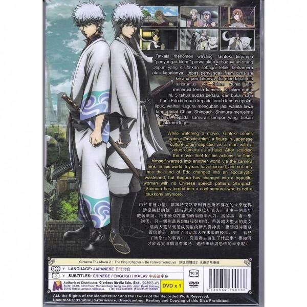 FILM GINTAMA Movie 2 Final Chapter Anime DVD