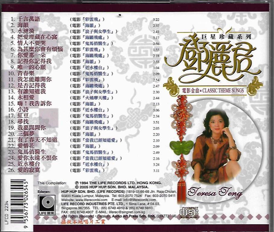 Teresa Teng - Classic Theme Songs CD