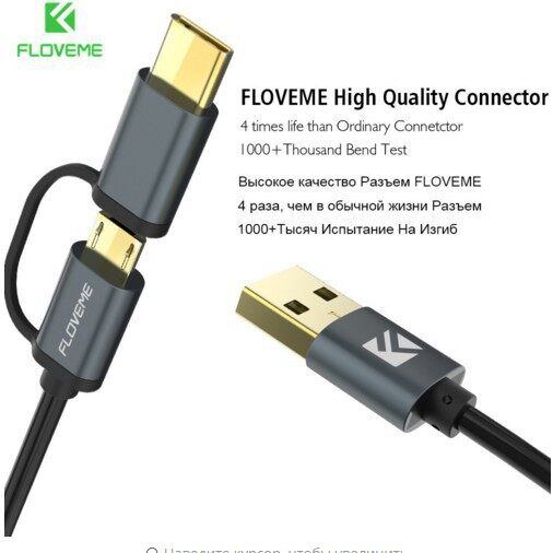 Cool Gadgets - Floveme 2.8A 2 in 1 Type C Micro USB with QC3.0/2.0 Fast Charging Cable 1. - Mobile & Accessories