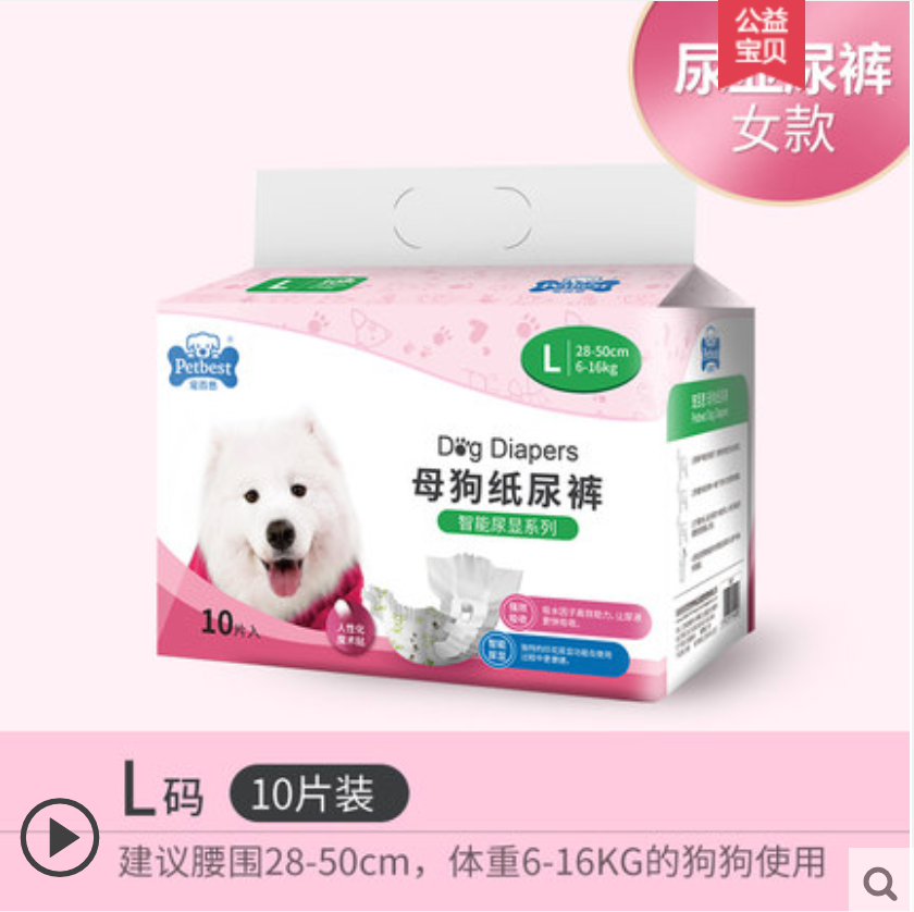 PETBEST【宠百思】Female Disposable Diapers / Urine Diapers / Dog Diapers 女纸尿布 / 生理裤 / 宠物尿裤 L Size (28cm - 50cm) 6 to 16KG