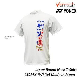 Yonex 16298Y (Made in Japan) – Round Neck Badminton Sport Shirt