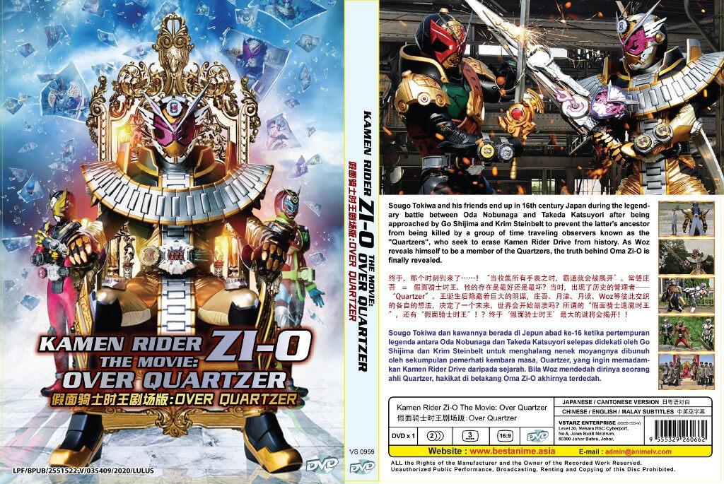 Kamen Rider Zi-O - Over Quartzer Live Action Movie DVD