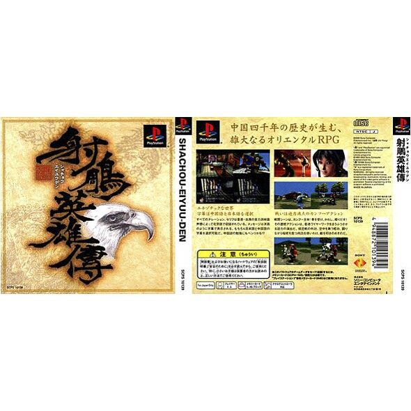 PS1 Shachou Eiyuuden: The Eagle Shooting Heroes (Chinese Ver.)