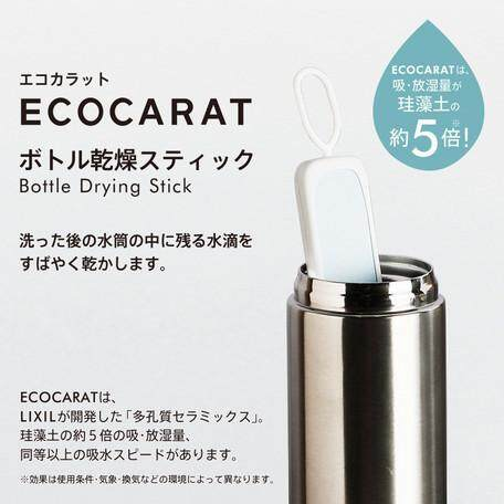 Japan Made ECO Bottle / Thermal Flasks Drying Stick Dryer