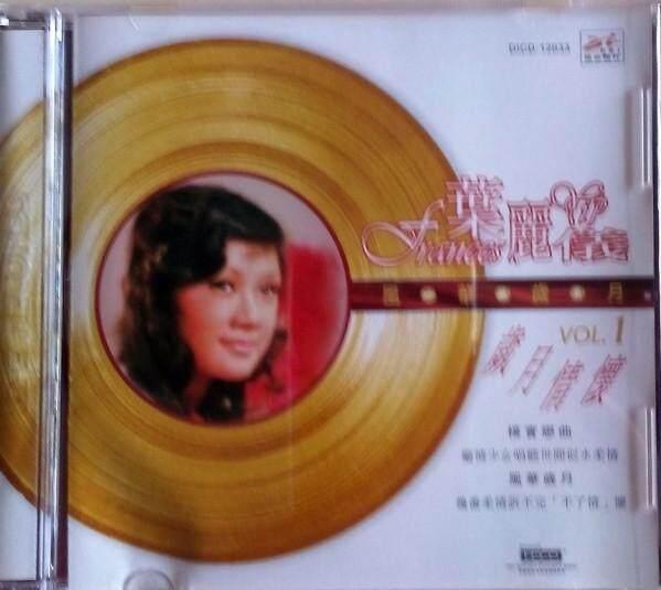 Frances Yip 葉麗儀 歲月倩懷 Vol.1 CD
