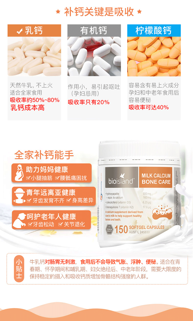 Pre Order] Bio Island Milk Calcium Bone Care ( 150 Capsules )(Made In Australia) | New PGMall