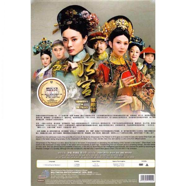 China Drama Empresses In The Palace 后宫甄嬛传 DVD