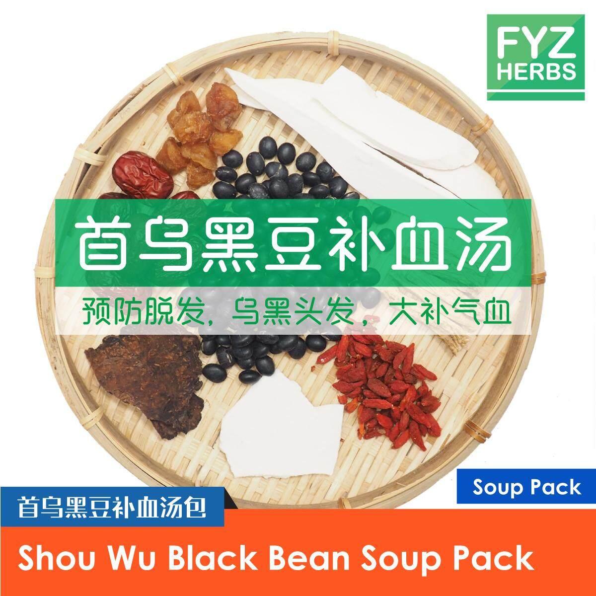 FYZ Herbs Shou Wu Black Bean Soup 首乌黑豆补血汤