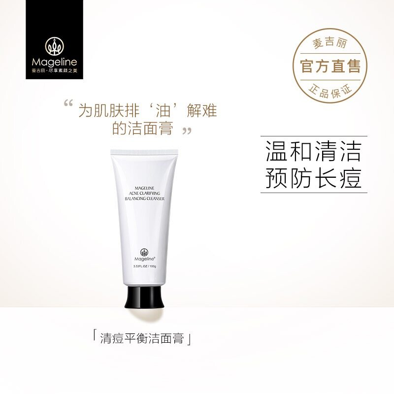 Mageline Acne Clarifying Balancing Cleanser
