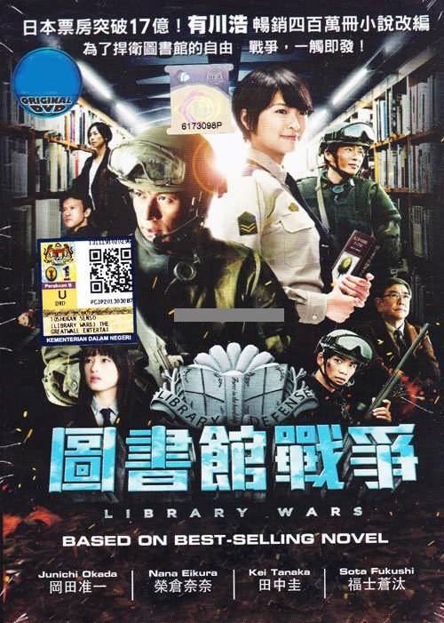 Japanese Movie Library Wars DVD