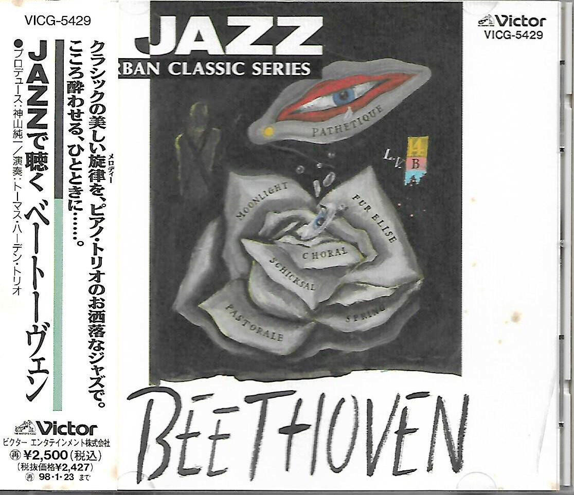 Jazz Urban Classic Series - Beethoven by Thomas Hardin Trio Japan Imported CD with OBi 见本 (非壳品)
