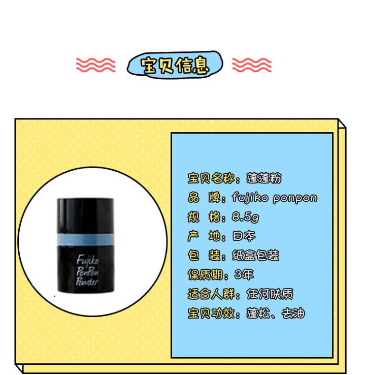 Fujiko ponpon 蓬蓬粉清爽控油造型头发蓬松粉 (8.5g)
