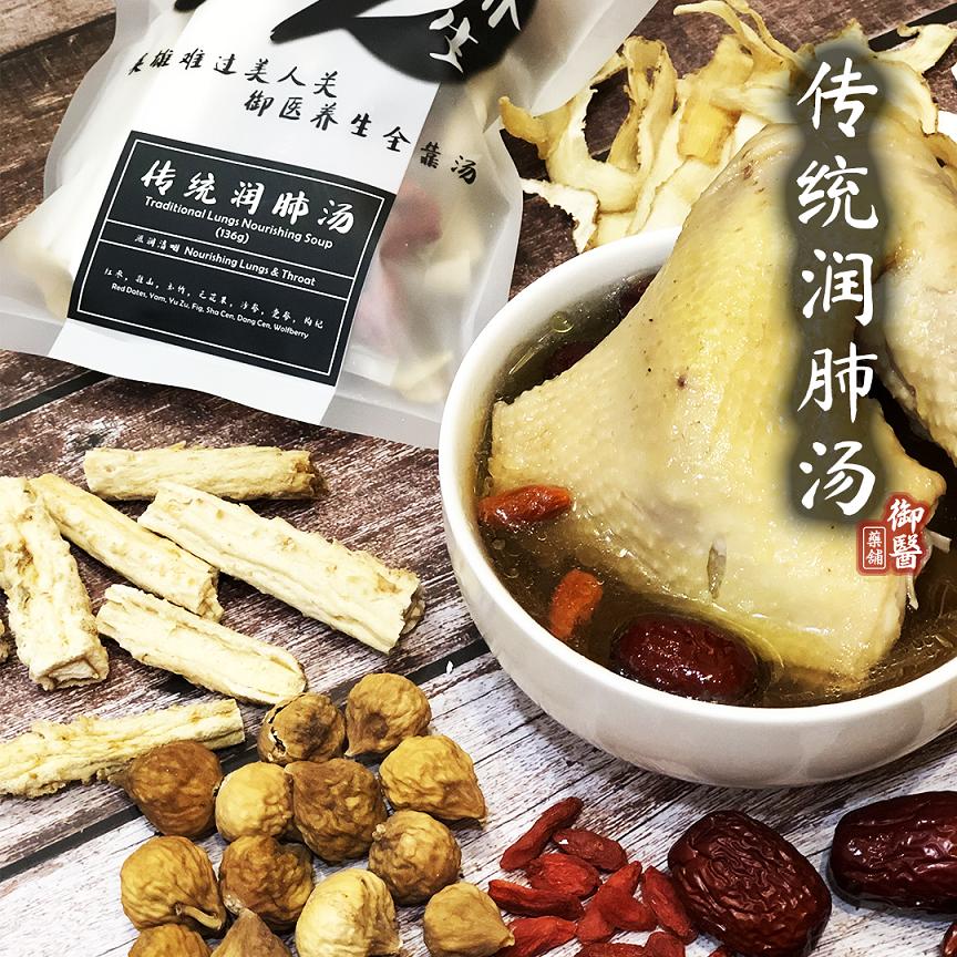【药材汤】传统润肺汤 Traditional Lungs Nourishing Soup