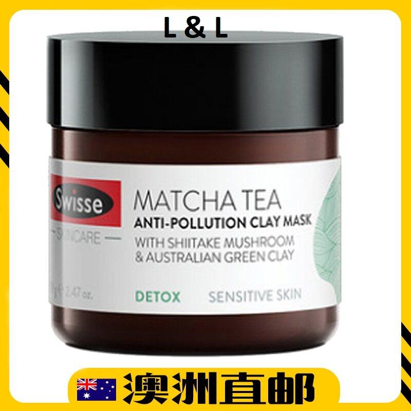 [Pre Order] Swisse Matcha Tea Anti Pollution Clay Mask ( 70g ) ( Made In Australia )