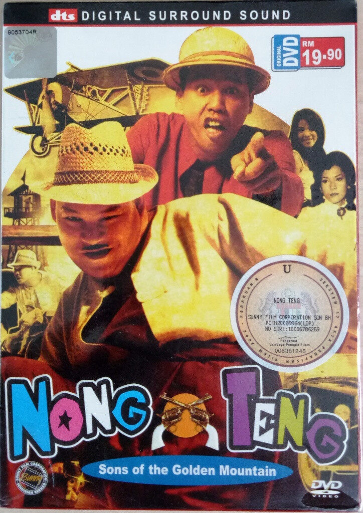 Thai Movie Nong Teng Nakleng-pukaotong DVD Digital Surround Sound