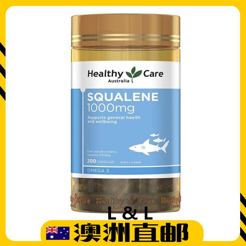 [Pre Order] Healthy Care Squalene 1000mg ( 200 Capsules ) ( Made In Australia )