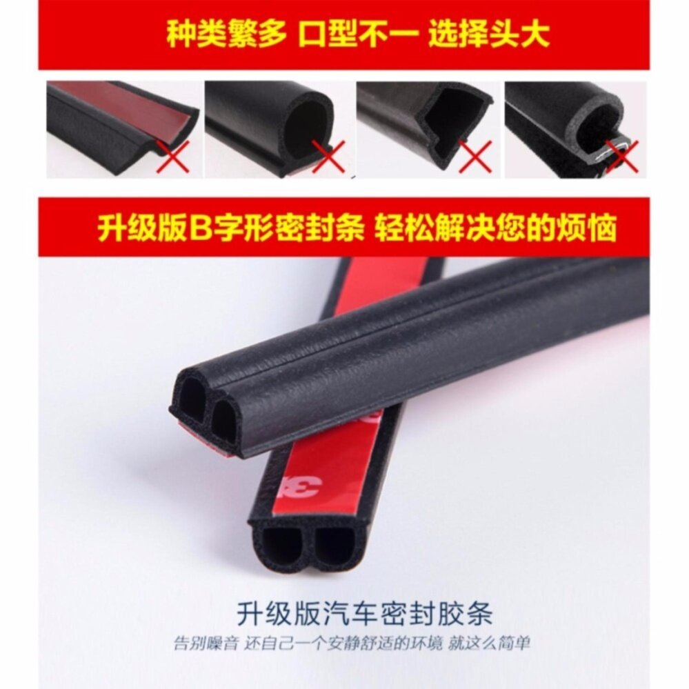 4 x Car Vehicle Rubber Scheme Silence (DOUBLE D) Wind Noise Door Sound Insulation Door Stripe - 4.3 Meter (For 4 Door)