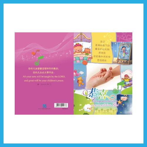 Ouranos Art Christian Gift Card For Friend Mandarin Newborn Greeting Card 10x15cm