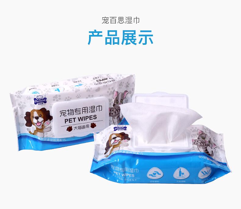 Petbest【宠百思】Pet Wipes / Dog Wipes / Wet Tissues 宠物狗狗抗菌消毒湿纸巾 80s