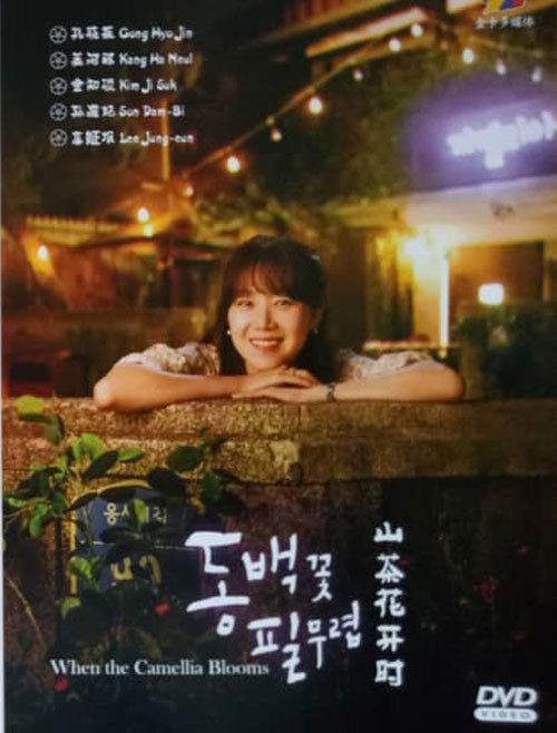 Korean Drama DVD When The Camellia Blooms
