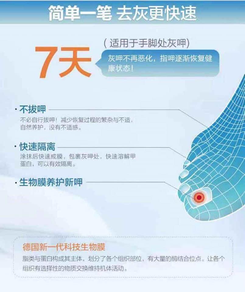 BUY 1 FREE 1 !! BRIGHT PENCIL ANTI FUNGUS INFECTION BIOLOGICAL REPAIR NAIL TREATMENT 3ml