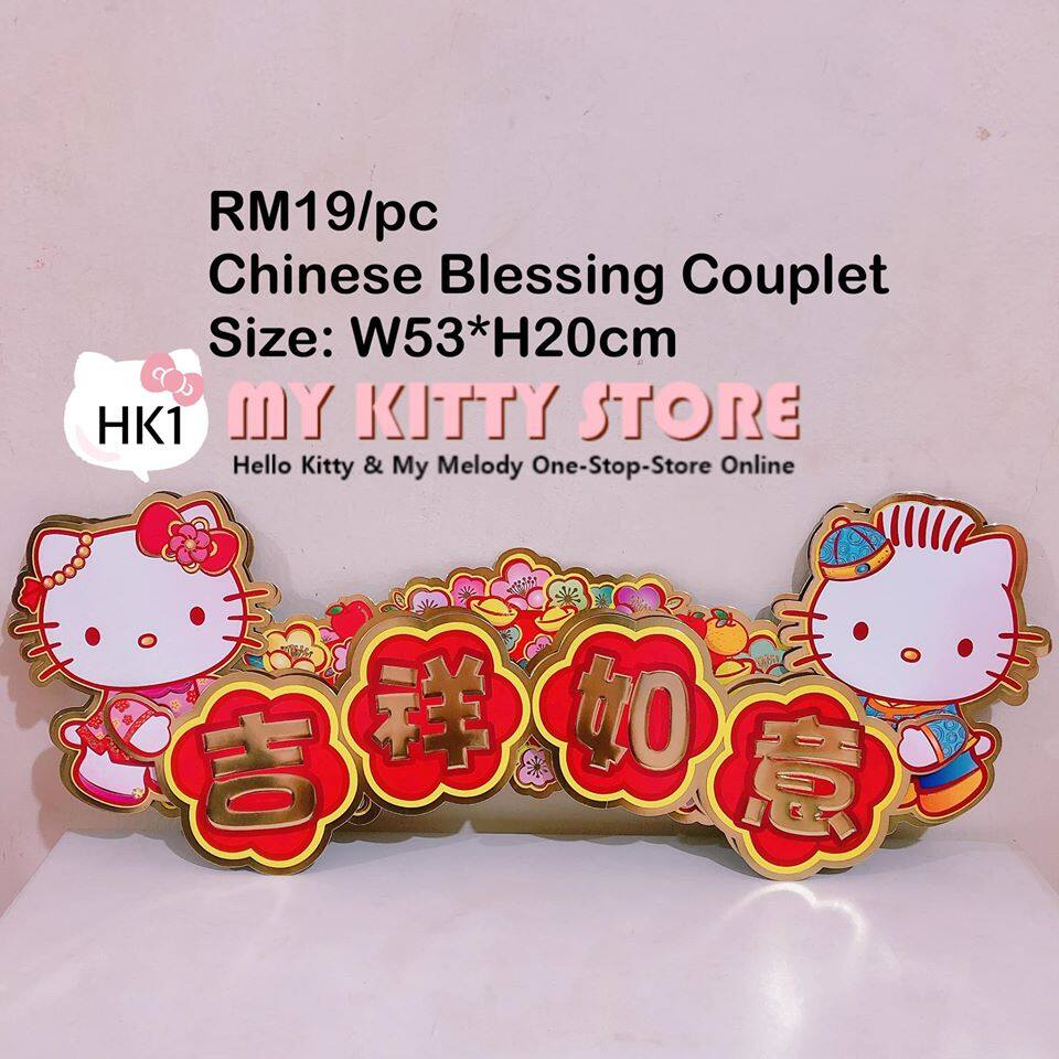 Hello Kitty Chinese New Year Blessing Wall Decoration Couplet