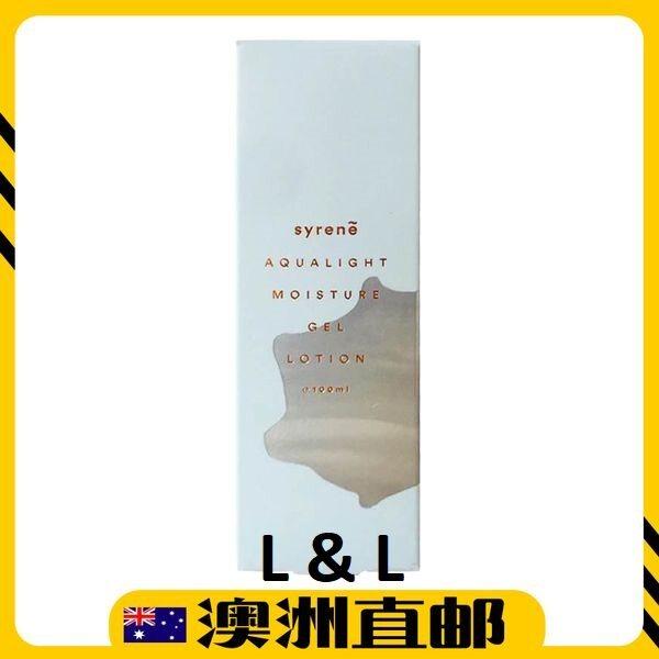 [Pre Order] Syrene Aqualight Moisture Gel Lotion ( 100ml ) (Made In Australia)