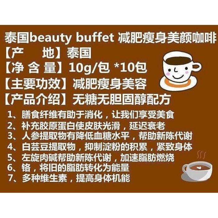 TWINS PACK- Beauty Buffet Lansley Diet Coffee Plus (10 Sachets/Box)