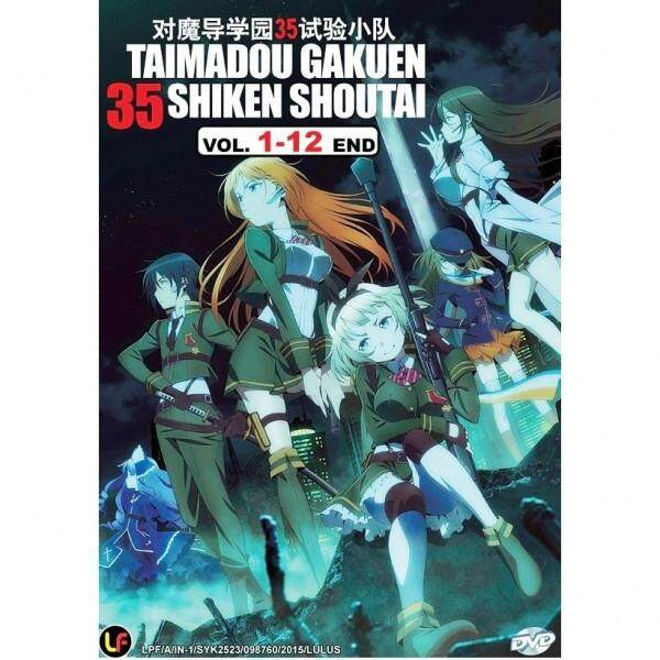Taimadou Gakuen 35 Shiken Shoutai Vol.1-12End Anime DVD