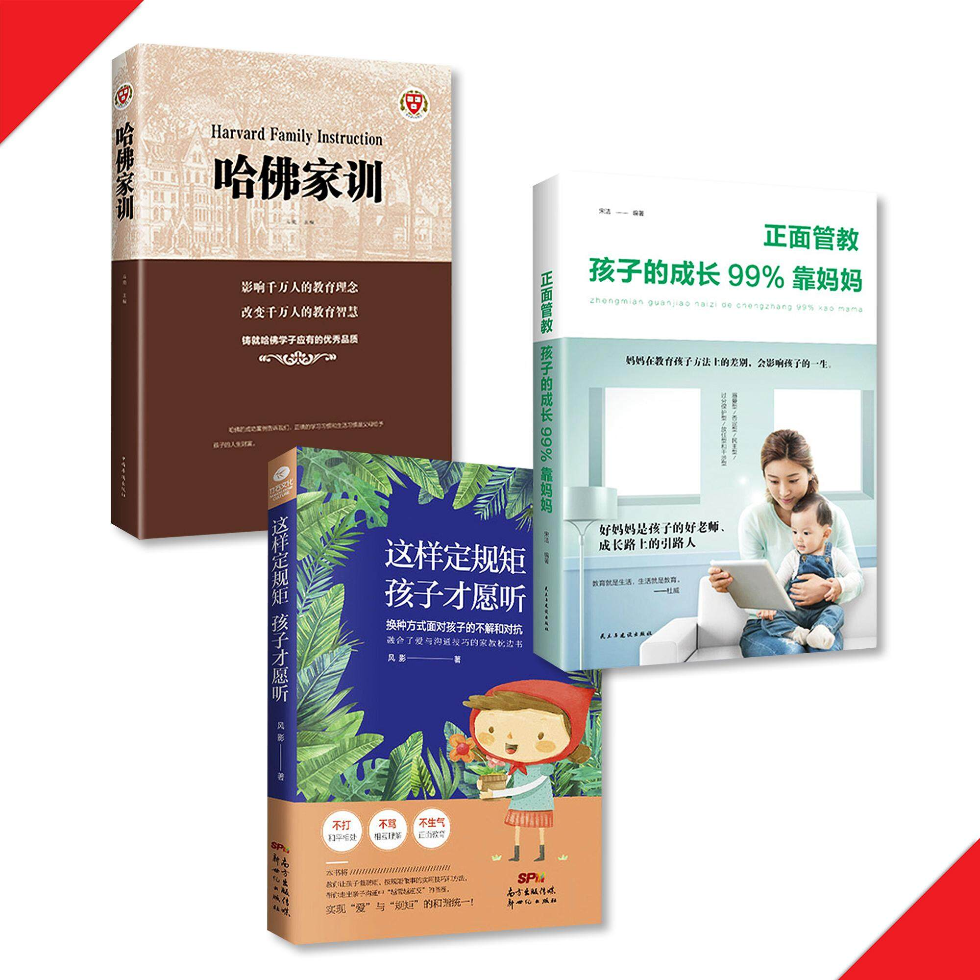 How Parents Can Raise a Good Child 3 Books_Series 6 (++99%)