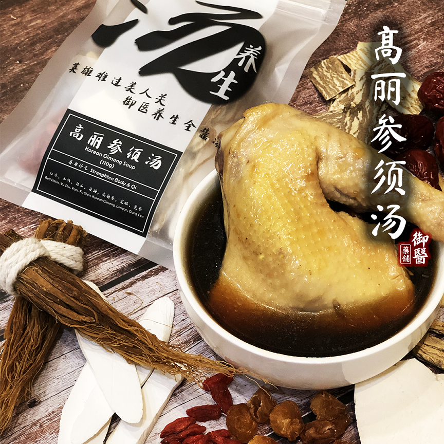 【药材汤】高丽参须汤 Korean Ginseng Soup