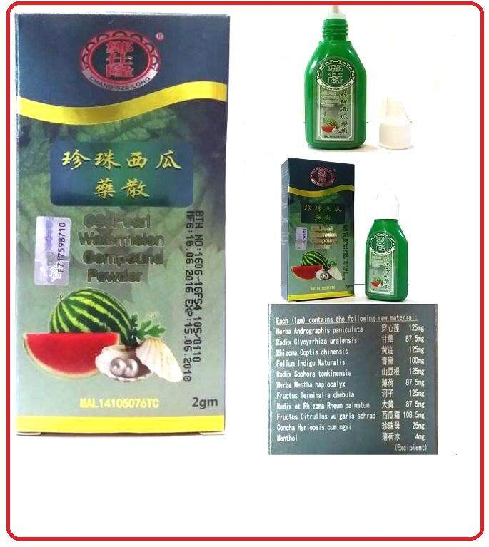 CSL Pearl Watermelon Compound Powder 珍珠西瓜药散 for mouth ulcers 2g x1PKT