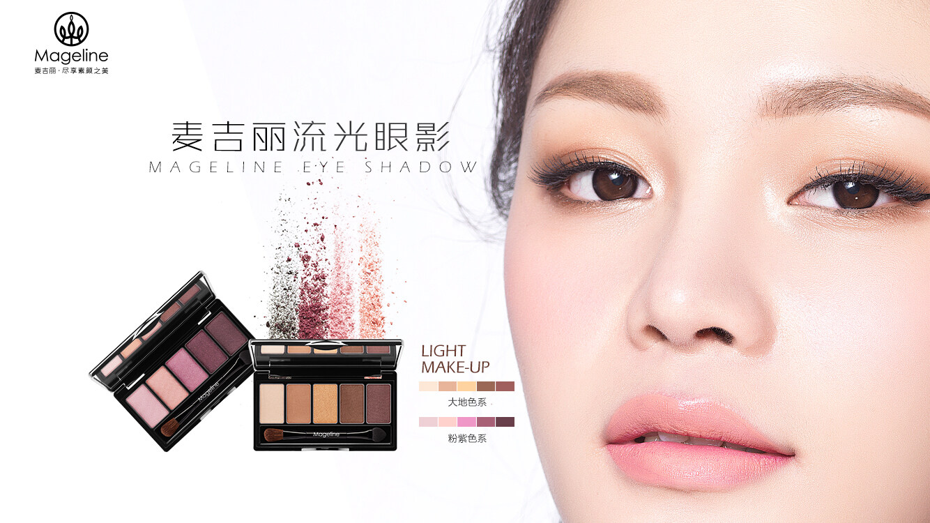 Mageline 5-Tone Eye Shadow Palette - Earth Tone Colour