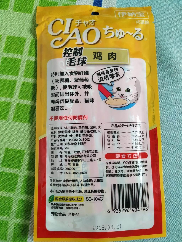 (NEET NEKO) Ciao Chu Ru (Hairball Prevention Chicken) 4x14g / Cat Treat