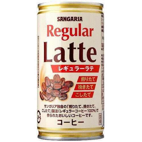 SANGARIA Regular Latte 190g (0001)
