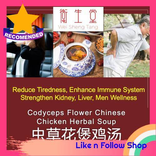 Trusted Ipoh Chinese Medical Hall Codyceps Flower Chinese Herbal Soup (150gm) nourish lungs reduce fatigue enhance immune system improve sleep improve men reproductive health cough relief rich in anti-aging properties