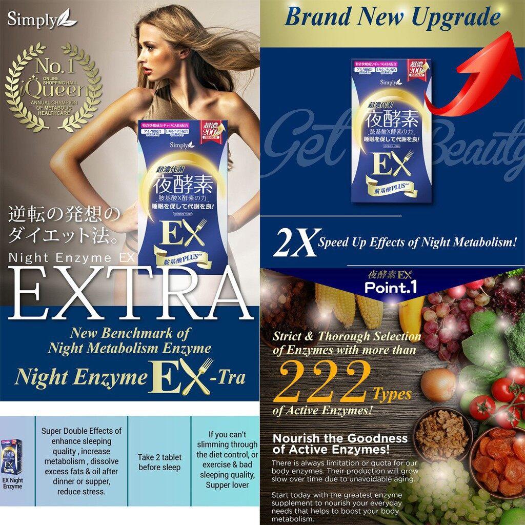 100% original Simply Night Enzyme Ex Plus 2X Power Of Enhance Sleeping Quality n Metabolism