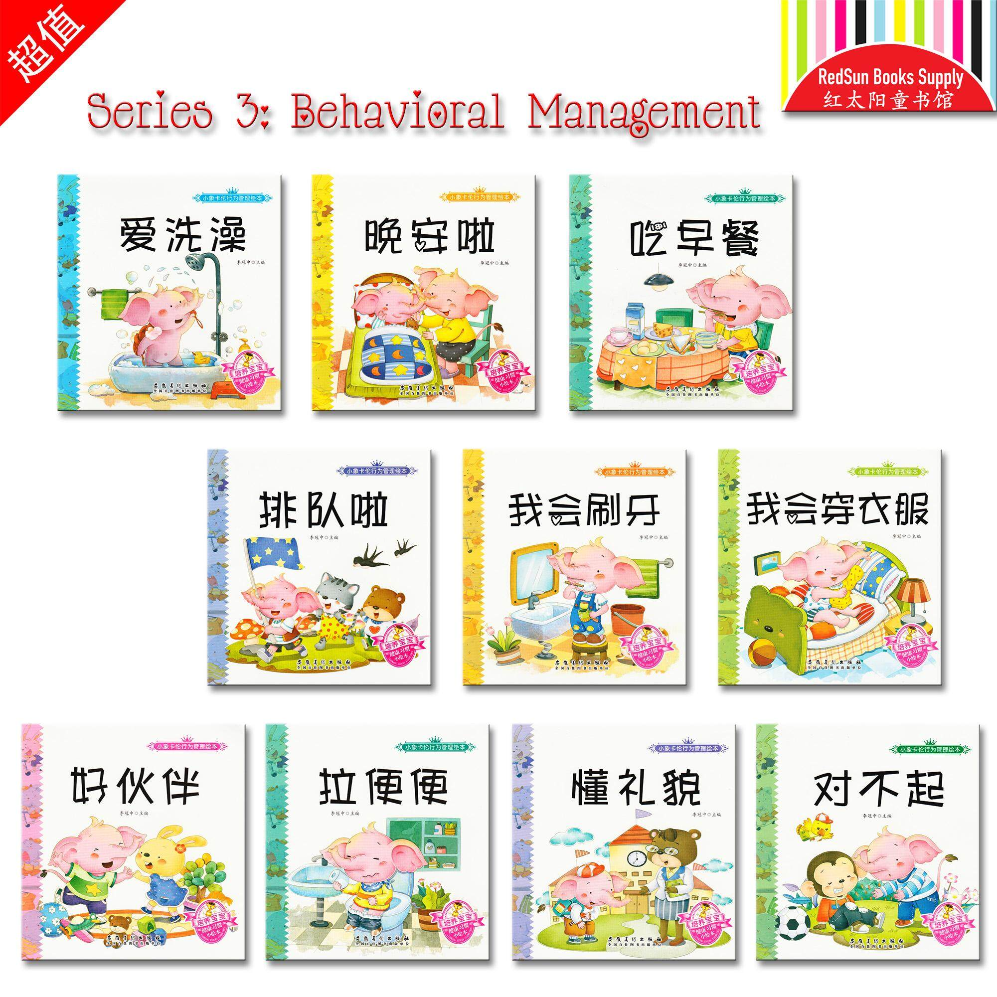 Double Language Behavioral Management Children Picture Book (10 Books)