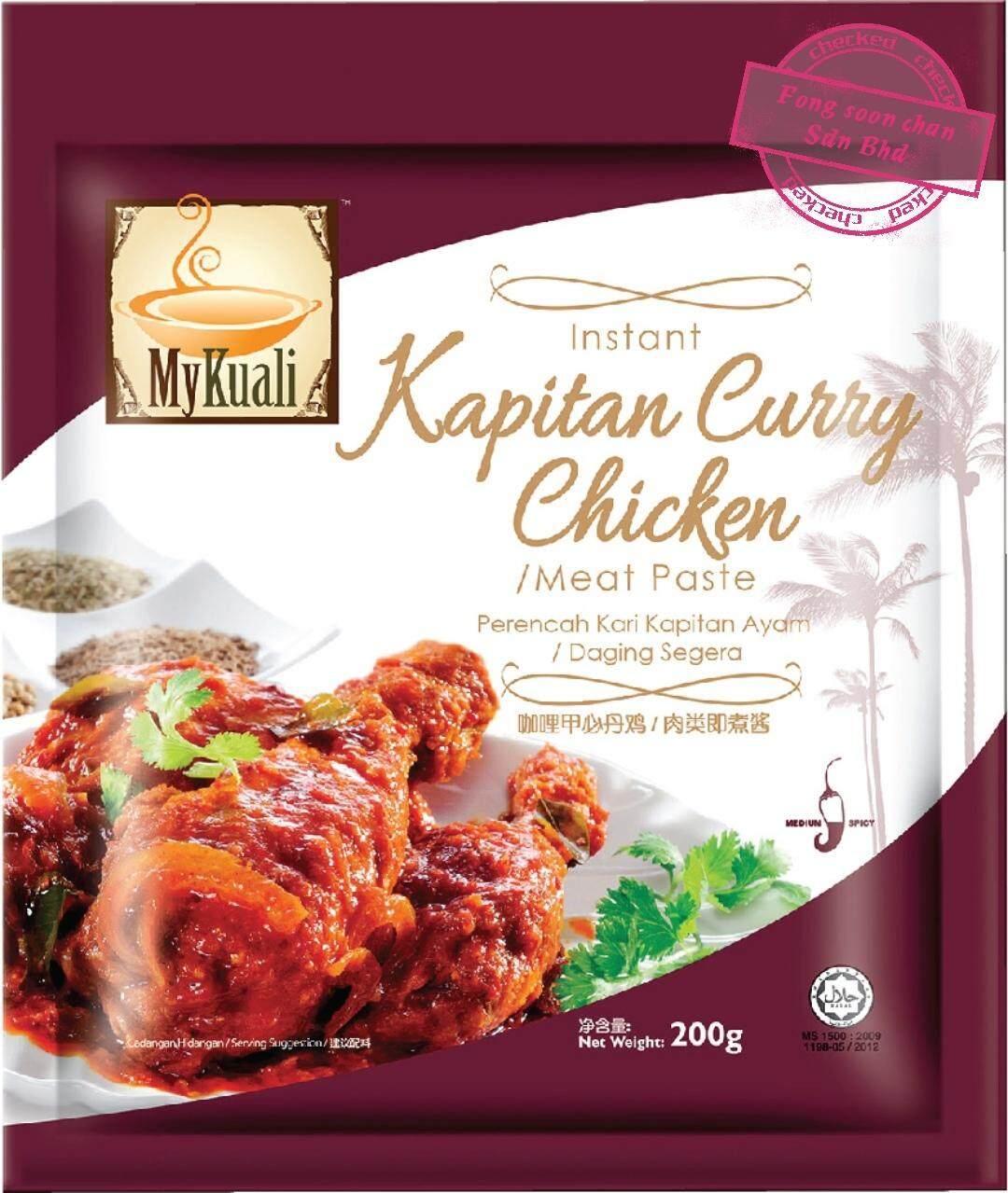 [FSC] Mykuali Instant Kapitan Curry Chicken/Meat Paste 200gm